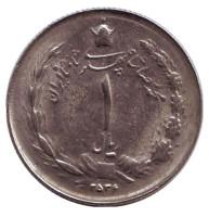 Монета 1 риал. 1977 год, Иран. Старый тип. (Мелкий шрифт даты)
