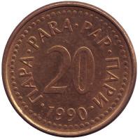 Монета 20 пара. 1990 год, Югославия.