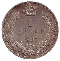 Монета 1 динар. 1897 год, Сербия.