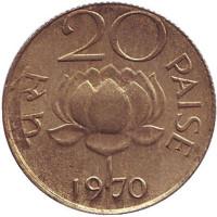 Лотос. Монета 20 пайсов. 1970 год, Индия. (Без отметки монетного двора)