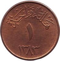 Монета 1 халал. 1963 год, Саудовская Аравия.