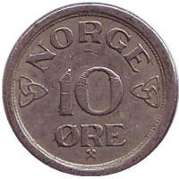 Монета 10 эре. 1957 год, Норвегия.