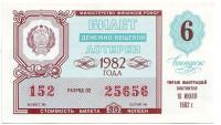 Денежно-вещевая лотерея. Лотерейный билет. 1982 год. (Выпуск 6).
