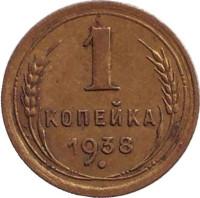 Монета 1 копейка. 1938 год, СССР.