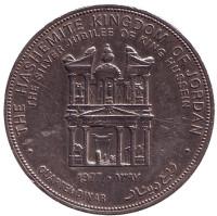 25 лет вступлению Короля Хусейна на престол. Монета 1/4 динара. 1977 год, Иордания.