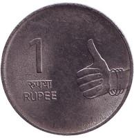 Монета 1 рупия. 2007 год, Индия. (Без отметки монетного двора)