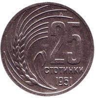 Монета 25 стотинок. 1951 год, Болгария. (XF-aUNC)
