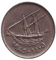Парусник. Монета 20 филсов. 1985 год, Кувейт.