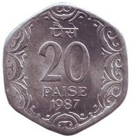 Монета 20 пайсов. 1987 год, Индия. (Без отметки монетного двора). UNC.