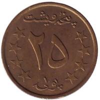 Монета 25 пул. 1980 год, Афганистан.