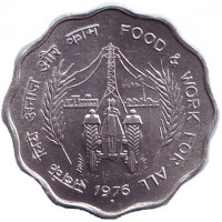 "ФАО. Еда и работа для всех. Монета 10 пайсов. 1976 год, Индия. (""♦"" - Бомбей)"