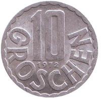 10 грошей. 1972 год, Австрия.