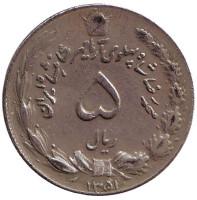 Монета 5 риалов. 1972 год, Иран.