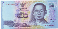 Король Рама IX. Банкнота 50 батов. 2017 год, Таиланд.