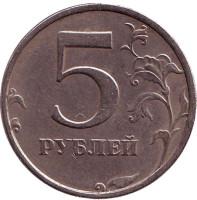 Монета 5 рублей. 1998 год (СПМД), Россия. Из обращения.