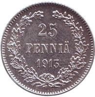 Монета 25 пенни. 1913 год, Финляндия в составе Российской Империи. XF-aUNC.