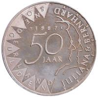 50 лет свадьбе Королевы Юлианы и Принца Бернарда. Монета 50 гульденов. 1987 год, Нидерланды.
