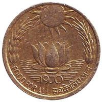 ФАО. Продовольственная программа. Монета 20 пайсов. 1970 год, Индия. (Без отметки монетного двора)