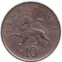 Лев. Монета 10 пенсов. 1996 год, Великобритания.