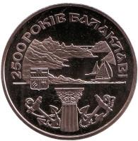 2500 лет Балаклаве. Монета 5 гривен. 2004 год, Украина.