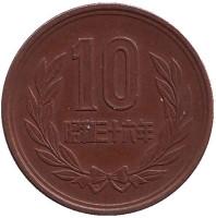 Монета 10 йен. 1961 год, Япония.
