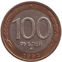 Монета 100 рублей. 1992 год (ММД), Россия.