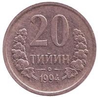 Монета 20 тийинов. 1994 год, Узбекистан. Из обращения.