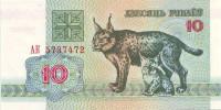 Рысь. Банкнота 10 рублей. 1992 год, Беларусь.