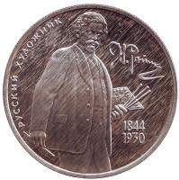 150 лет со дня рождения Ильи Ефимовича Репина. Монета 2 рубля. 1994 год, Россия.