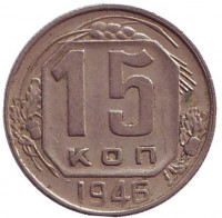 Монета 15 копеек, 1946 год, СССР.