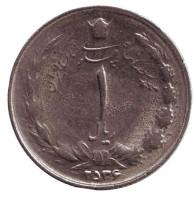 Монета 1 риал. 1977 год, Иран. Старый тип. (Крупный шрифт даты)