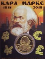 Карл Маркс. 200 лет со дня рождения. Сувенирный жетон.