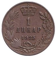 """Монета 1 динар. 1925 год, Югославия. (Отметка монетного двора: """"молния"""")"""