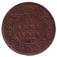 Монета 1/12 анны. 1907 год, Индия.