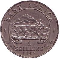Монета 1 шиллинг, 1952 год, Восточная Африка. (Без отметки монетного двора)