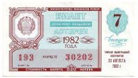 Денежно-вещевая лотерея. Лотерейный билет. 1982 год. (Выпуск 7).