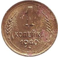 Монета 1 копейка. 1940 год, СССР.