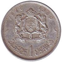 Монета 1 дирхам. 1960 год, Марокко.