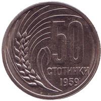 Монета 50 стотинок. 1959 год, Болгария. (XF-aUNC)