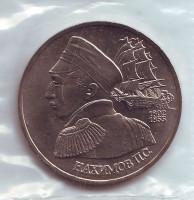 190-летие со дня рождения П.С. Нахимова. 1 рубль, 1992 год, Россия.