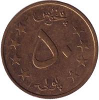 Монета 50 пул. 1980 год, Афганистан.