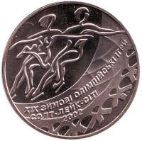 Танцы на льду. (Фигурное катание). Монета 2 гривны. 2001 год, Украина.