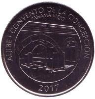 Цистерна монастыря Лас-Монхас-де-ла-Консепсьон. Панама-Вьехо. Монета 1/2 бальбоа. 2017 год, Панама.