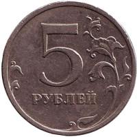 Монета 5 рублей. 2008 год (ММД), Россия. Из обращения.