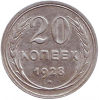 Монета 20 копеек, 1928 год, СССР.