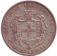 Король Георг I. Монета 5 драхм. 1876 год, Греция.
