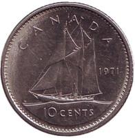 Парусник. Монета 10 центов. 1971 год, Канада.