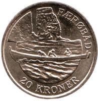 Фарерская лодка. Монета 20 крон. 2009 год, Дания. aUNC.