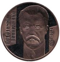 Владимир Винниченко. Монета 2 гривны. 2005 год, Украина.