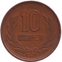 Монета 10 йен. 1967 год, Япония.